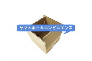 ヤマトホームコンビニエンスのイメージ画像